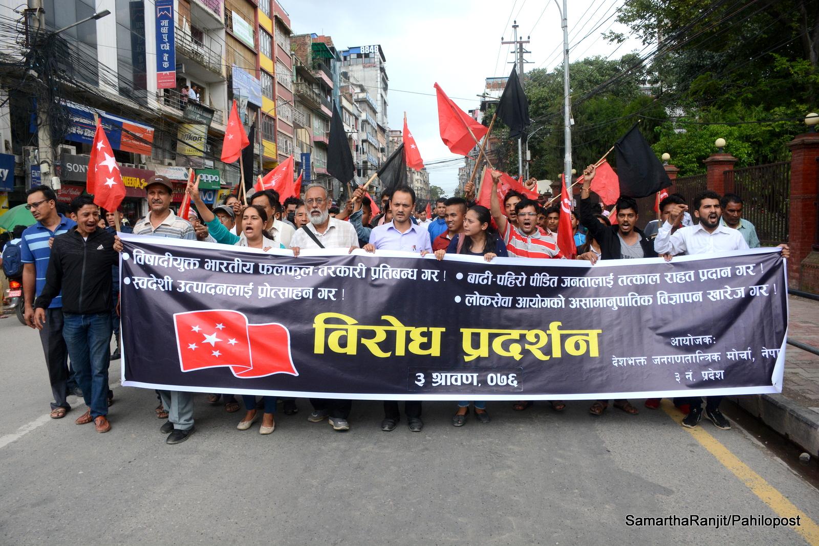 लोकसेवा विज्ञापनविरुद्ध राजधानीमा प्रदर्शन, आन्दोलनमा 'देजमो'को समर्थन