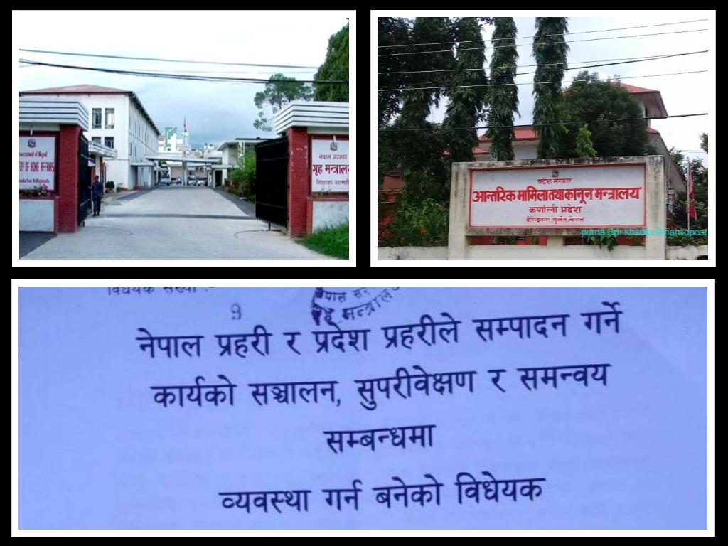 प्रहरी विधेयकः कमान्ड कन्ट्रोलमा केन्द्र हाबी, सिडिओलाई नै परिचालनको अधिकार