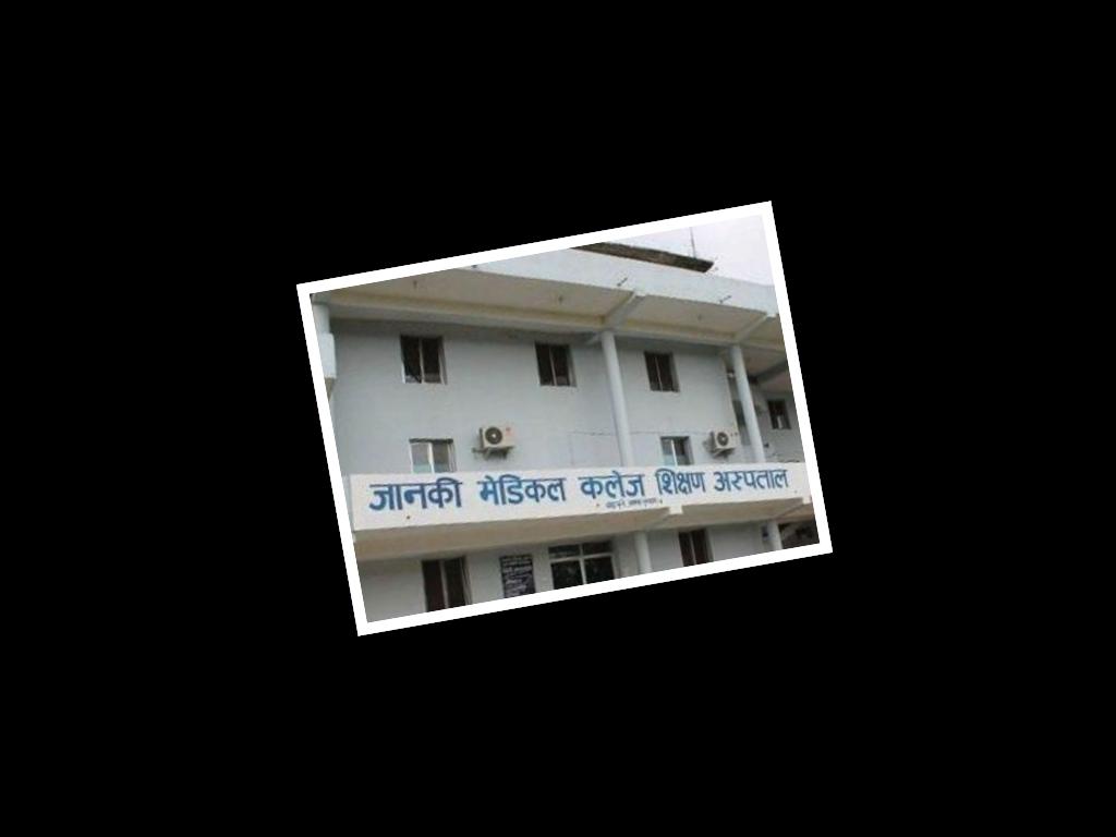 जानकी मेडिकल कलेजका ३४ भारतीय विद्यार्थी प्रवेश परीक्षाविनै एमबिबिएस भर्ना, परीक्षा दिन रोक