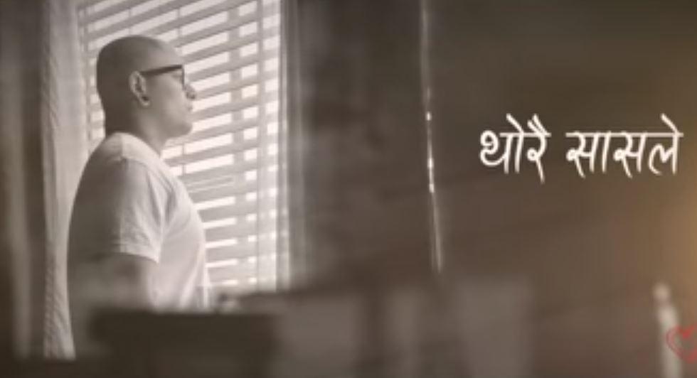 शुभाजन दवा श्रेष्ठको कथामा बन्यो गीत 'थोरै सास'