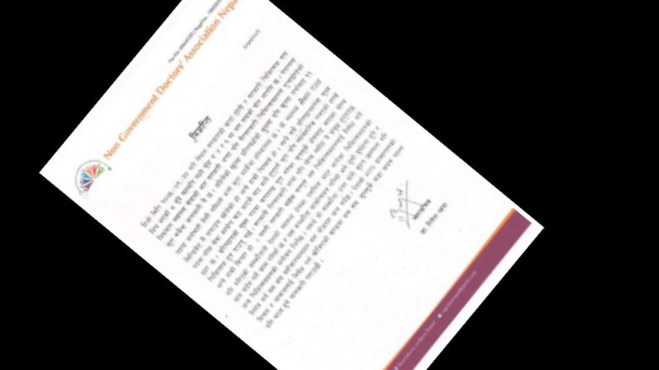 सरकारी डाक्टरको विरुद्धमा गैरसरकारी डाक्टर : सिण्डिकेट लगाउन खोजेको आरोप
