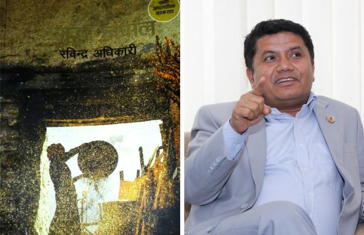 रविन्द्र सपना : फास्ट ट्र्याक र निजगढ विमानस्थल