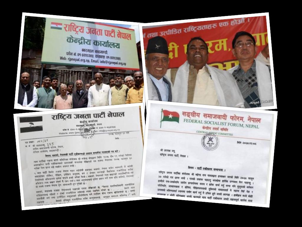 राजपा - फोरमबीच एकताका लागि पत्राचार, सरकारले परिवर्तनकारीलाई धम्क्याएको आरोप